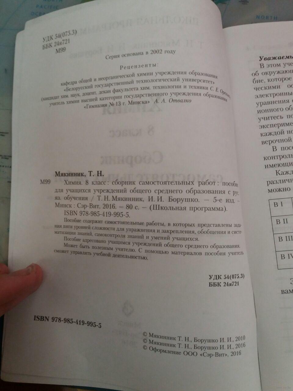 гдз по химии 10 сборник самостоятельных работ