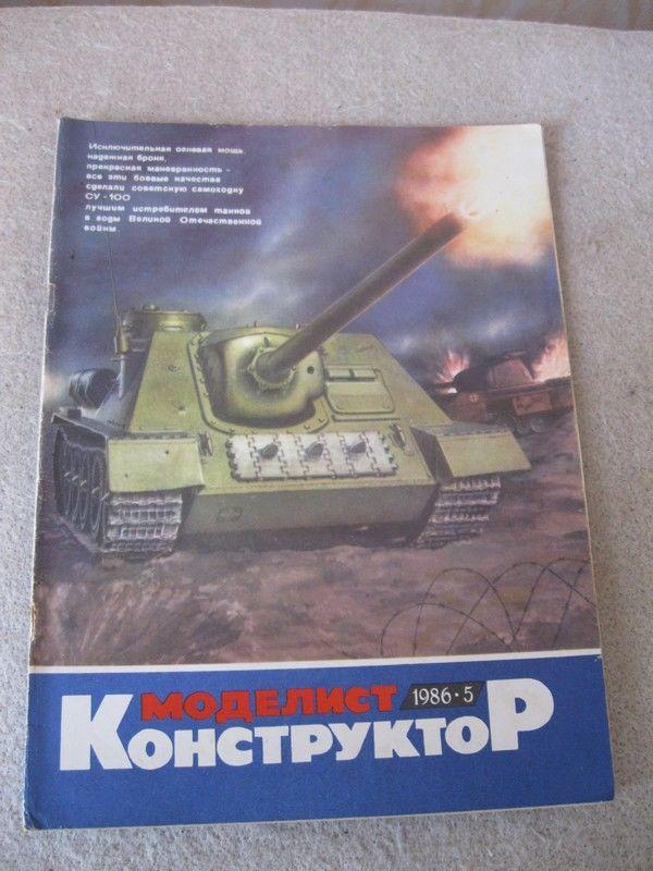 МОДЕЛИСТ КОНСТРУКТОР 1986 ГОД СКАЧАТЬ БЕСПЛАТНО