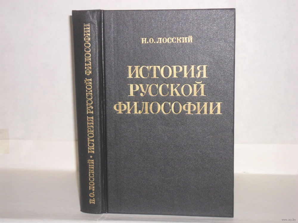 Лосский история русской философии скачать pdf