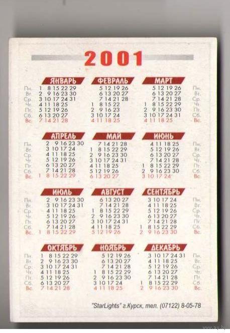 Календарь 2001 forex и cfd стандарт