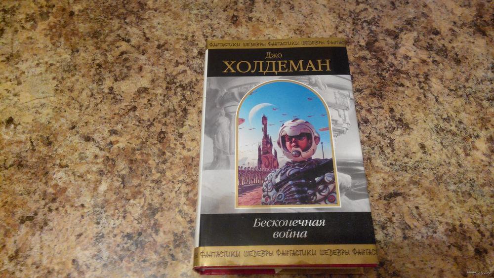 Книги про москву фантастика