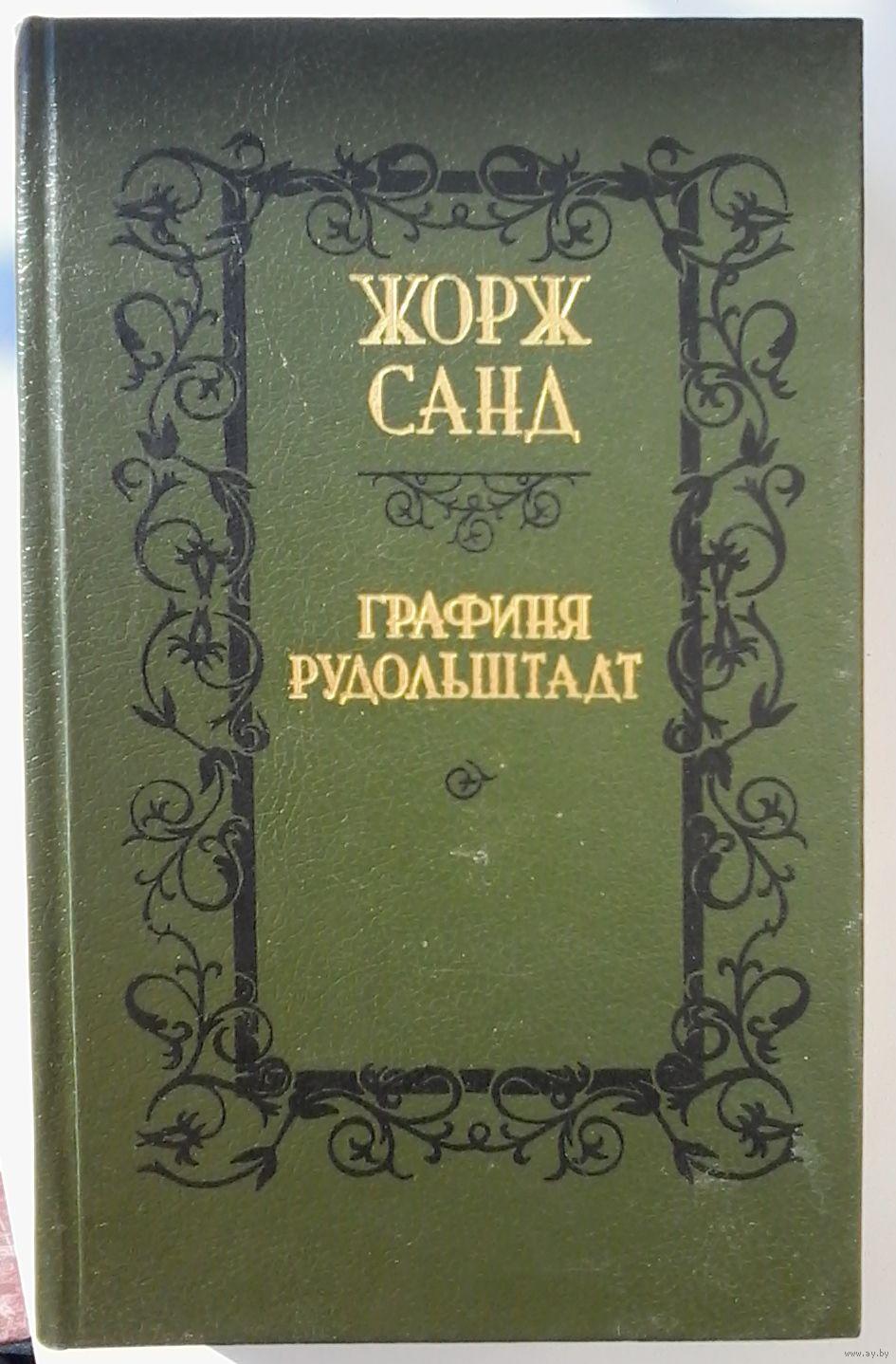 ЖОРЖ САНД ГРАФИНЯ РУДОЛЬШТАДТ СКАЧАТЬ БЕСПЛАТНО