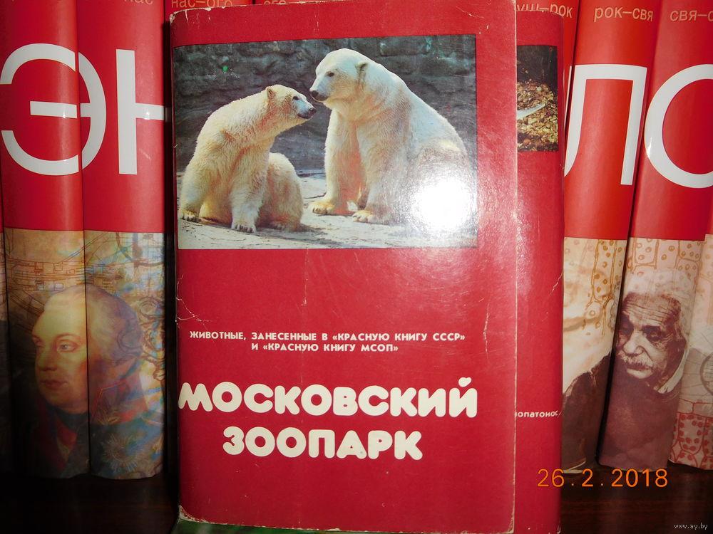 Московский зоопарк открытки 5