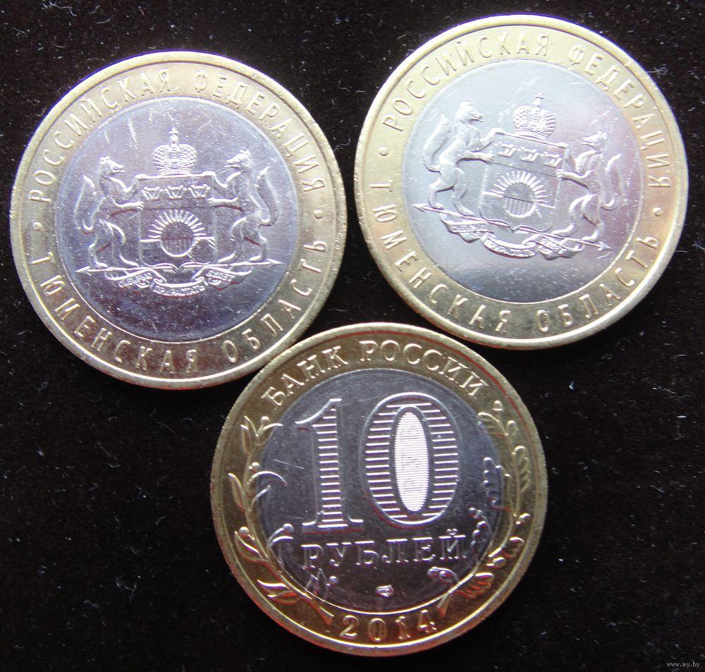 Тюмень монеты купить гривенник сколько копеек