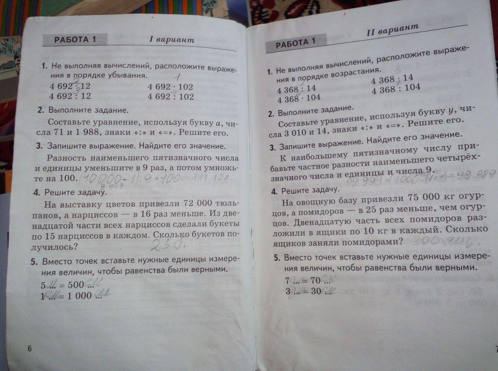 Сборник контрольных работ по математике Купить в Минске Книги  Сборник контрольных работ по математике
