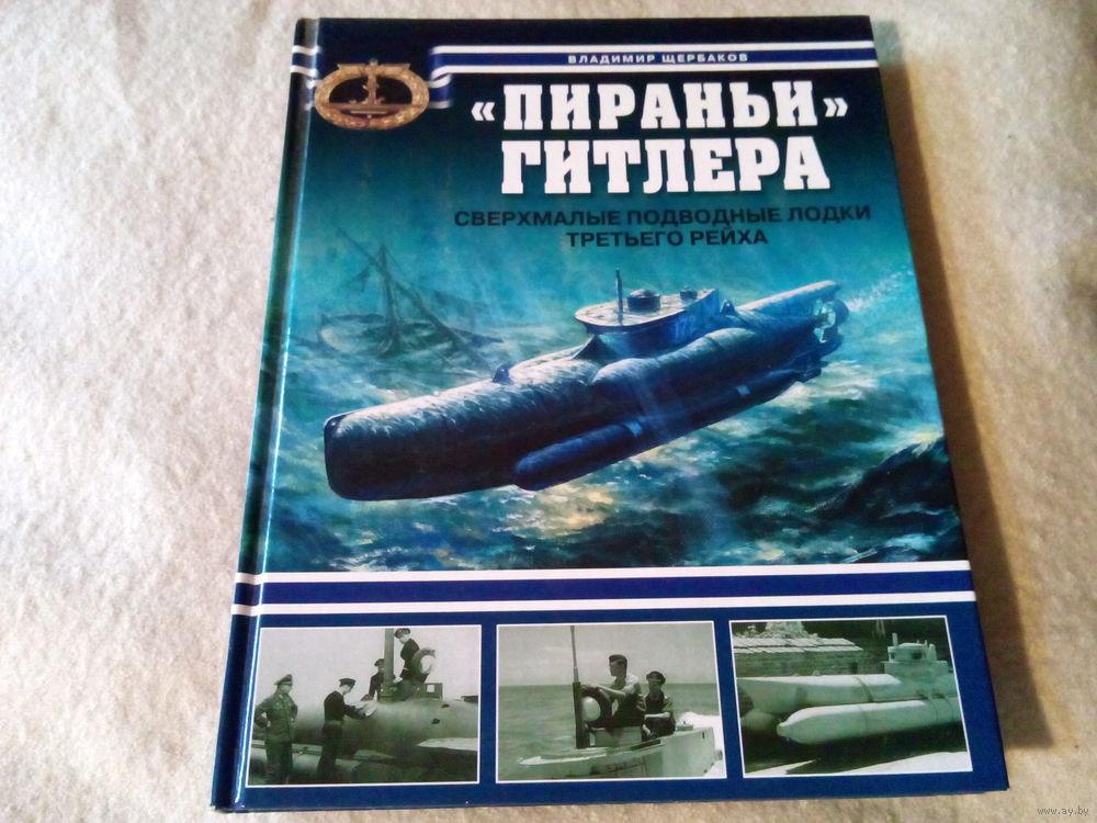 пираньи гитлера. сверхмалые подводные лодки