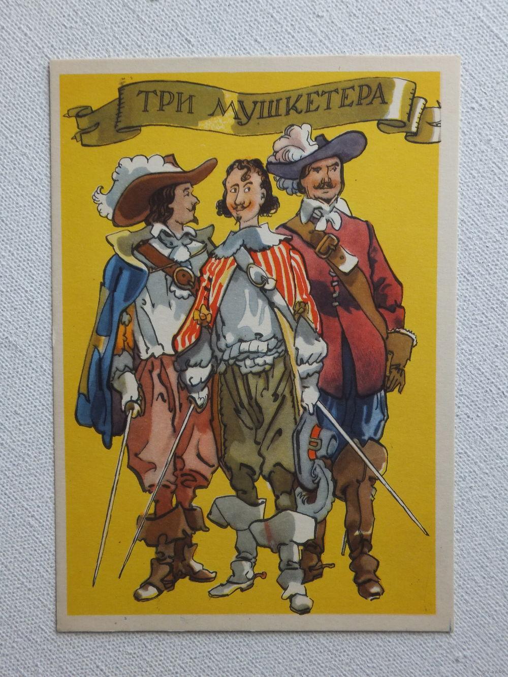 Поздравление от имени мушкетеров