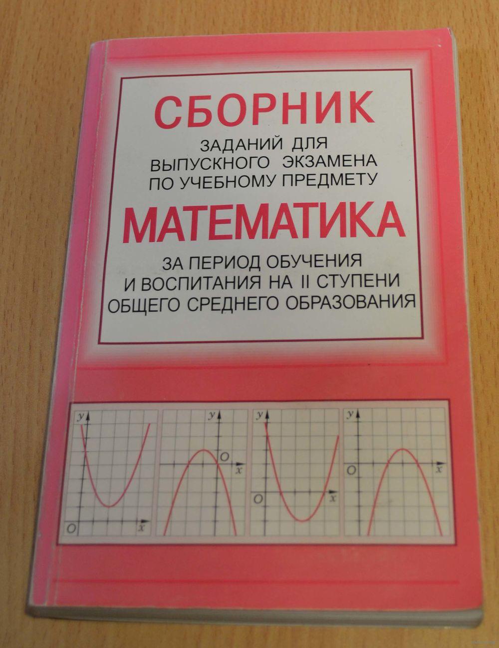 Решебник Сборник Задач По Математике Для Выпускного Экзамена По Математике 9