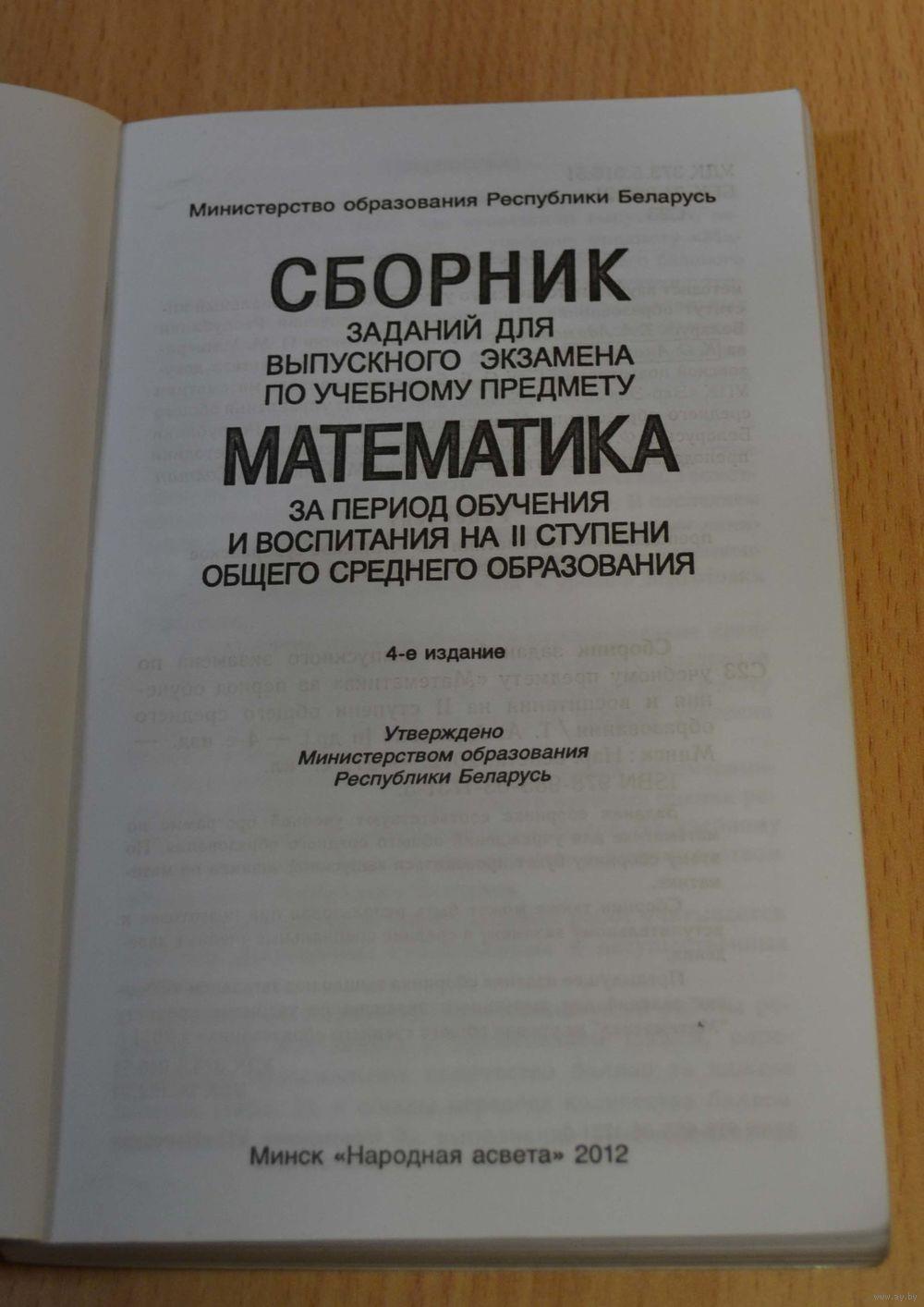 экзамена класс решебник по заданий математике 11 выпускного по для сборнику