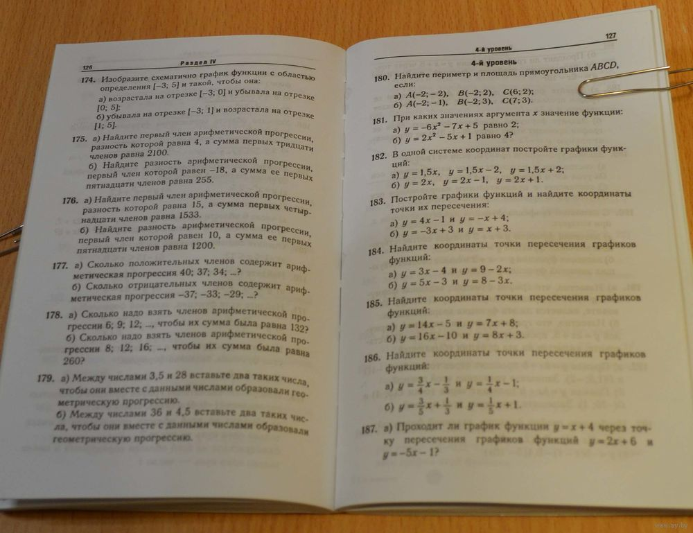 Решебник по сборнику заданий для выпускного экзамена по математике 20194