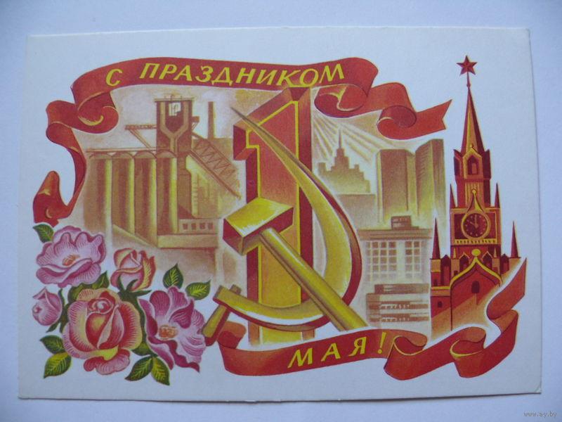 Цена открытки 1 мая