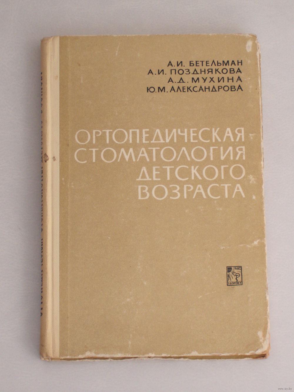 БЕТЕЛЬМАН ОРТОПЕДИЧЕСКАЯ СТОМАТОЛОГИЯ СКАЧАТЬ БЕСПЛАТНО
