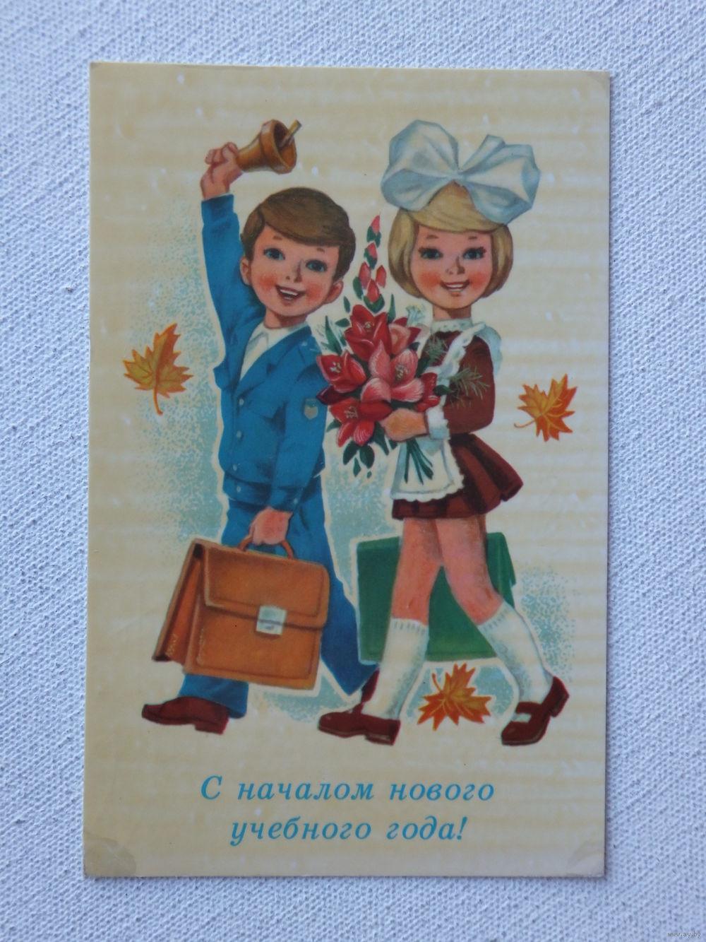 1 сентября день знаний открытки ссср