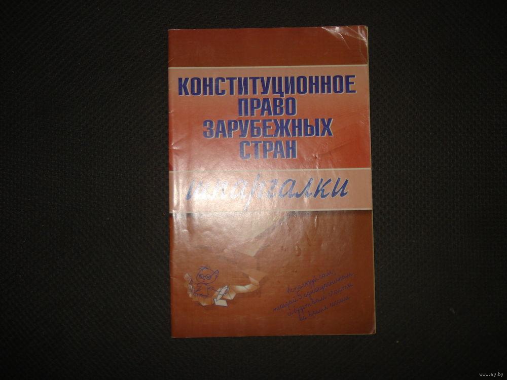 Конституционного права зарубежных стран шпаргалка