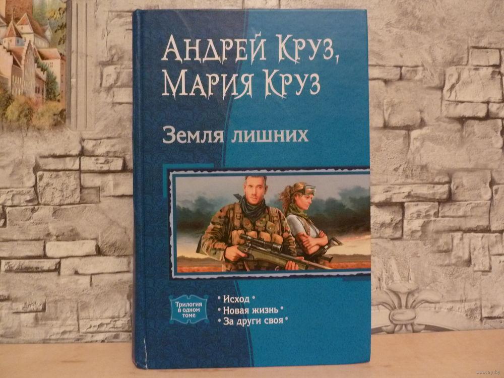 Весь Андрей Круз Книги