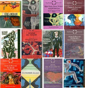 Фантастика и романтика книги