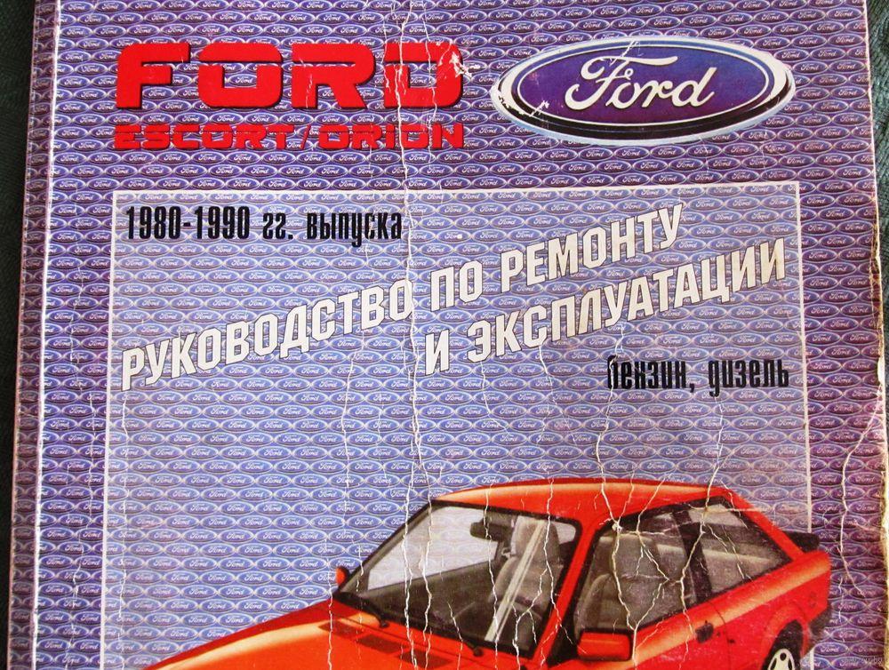 Купить Руководство По Эксплуатации Автомобиля В Минске - фото 11