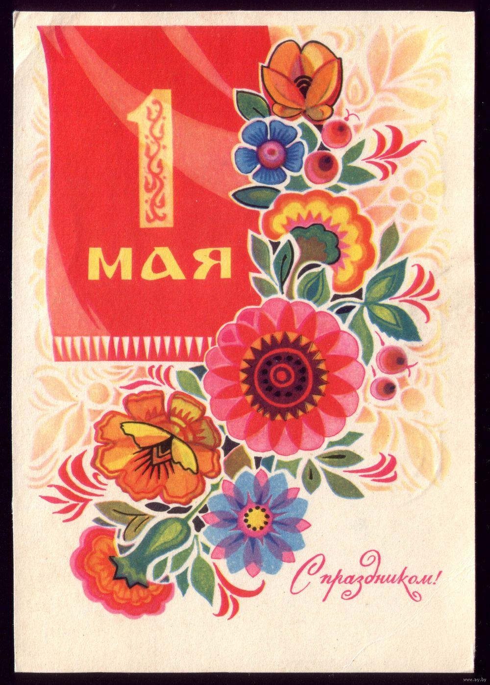 Открытки и поздравления с 1 мая 54