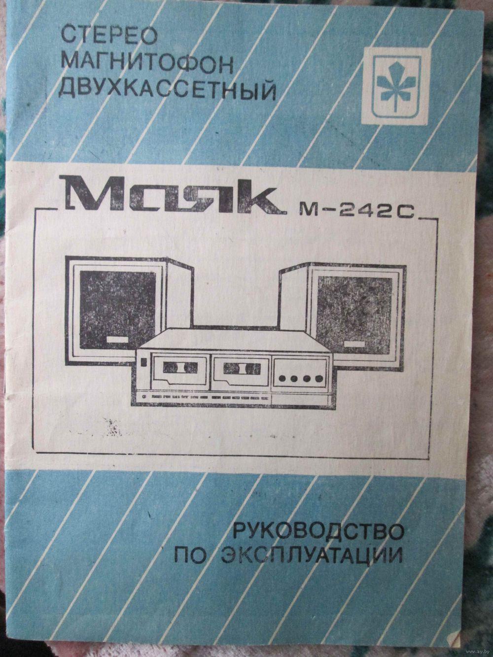 двухкассетный магнитофон маяк 242 принципиальная схема