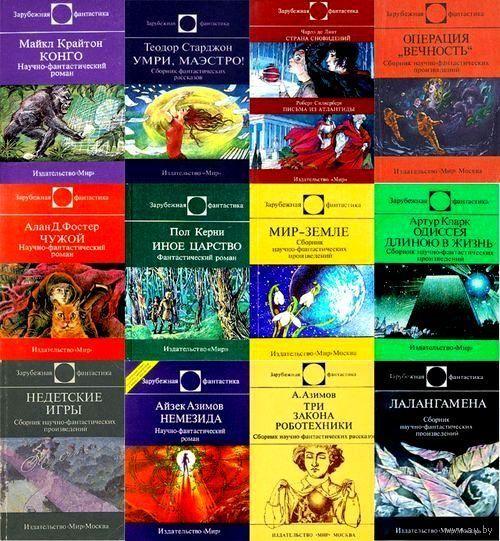 Топ 50 книг фантастики