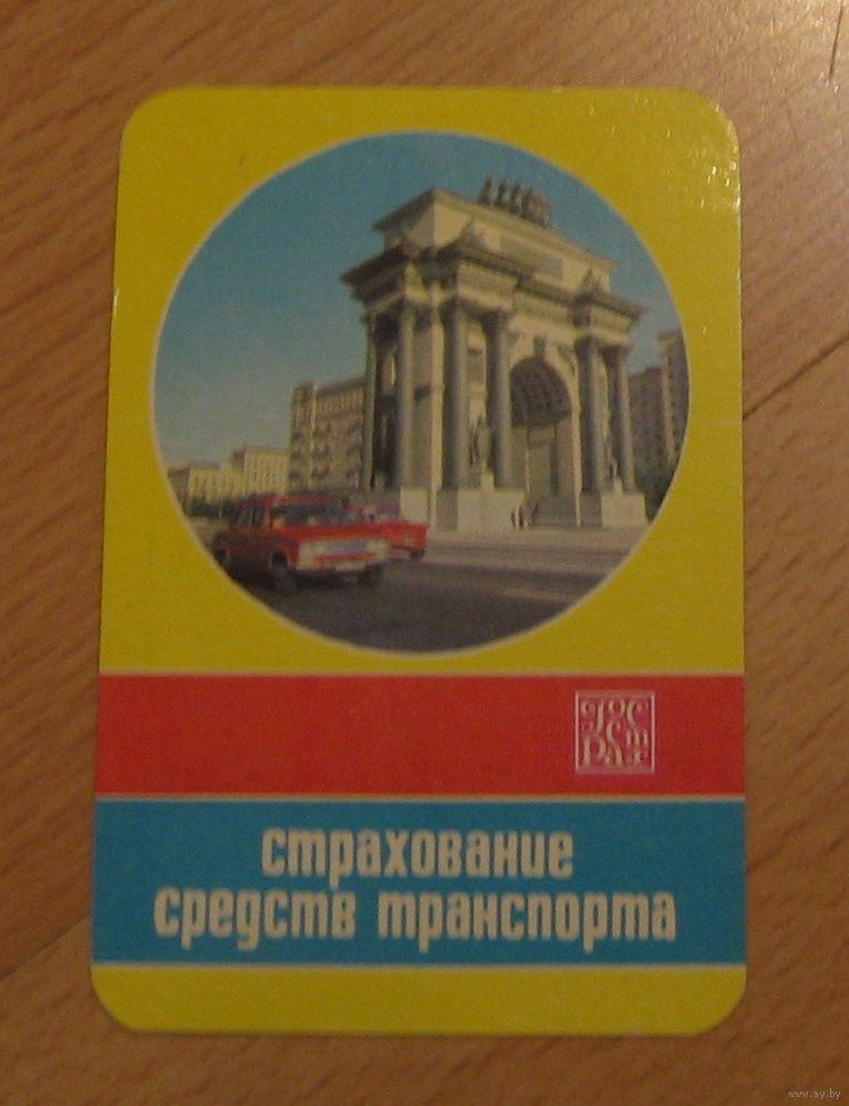 pravila-strahovaniya-sredstv-transporta