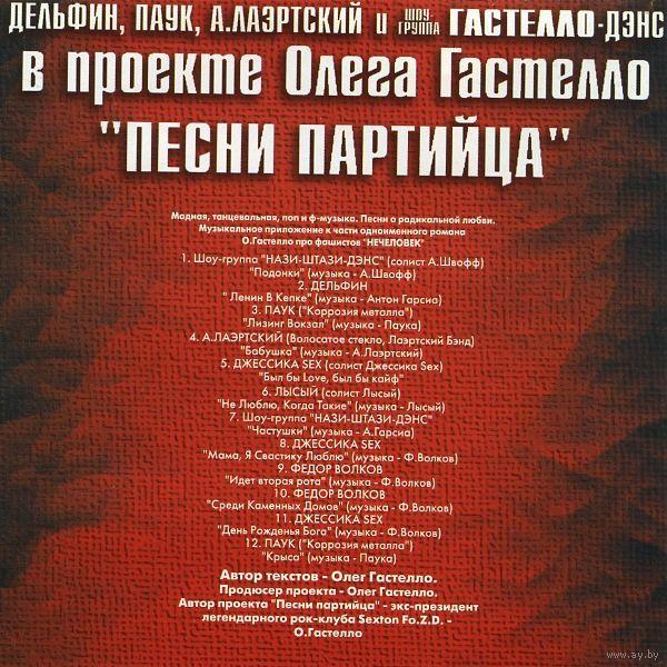 ФЁДОР ВОЛКОВ СВАСТИКА ПЕСНЯ СКАЧАТЬ БЕСПЛАТНО