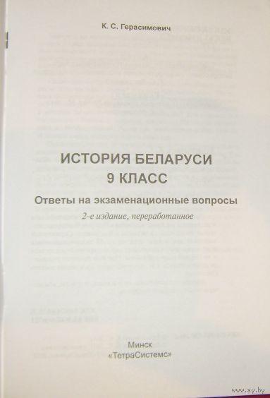 spetsialnosti-vse-reshebnik-po-istorii-9-klass-belarusi