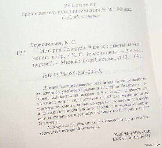 по класс морозова истории решебник белоруссии 9