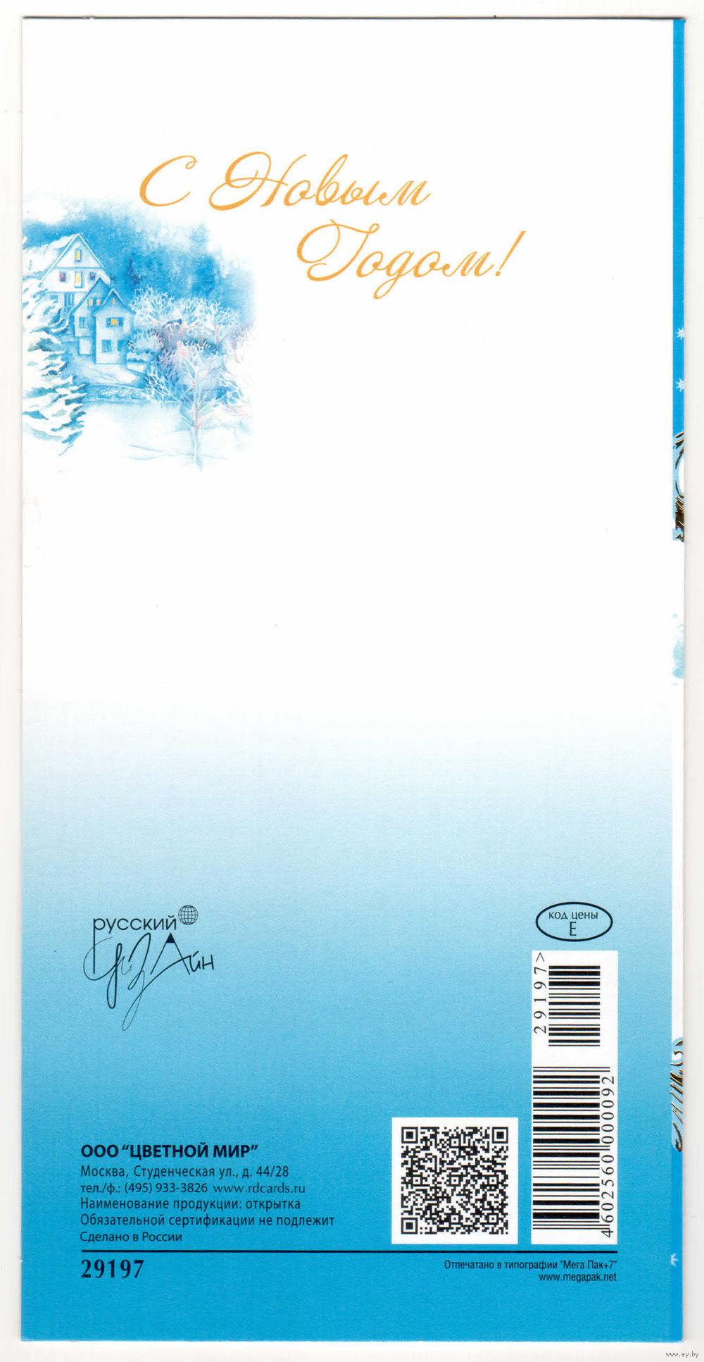 Цена и код открыток 749