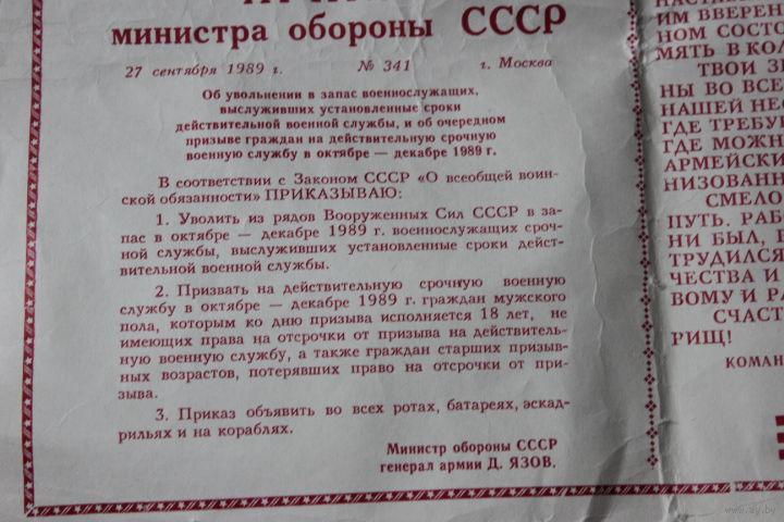 приказ увольнение в запас военнослужащих сети