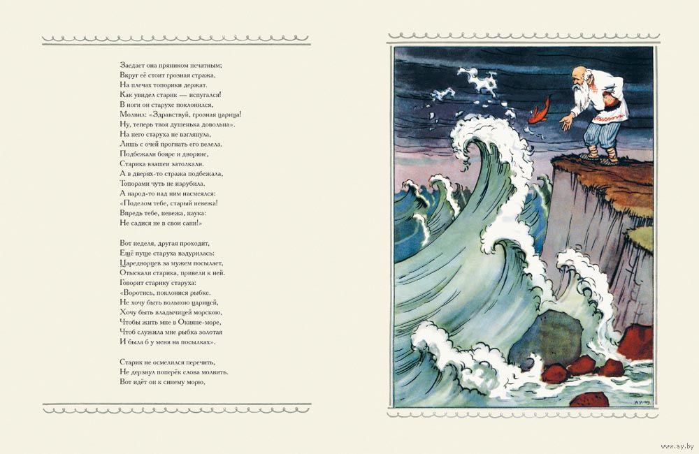 а с пушкин стихи сказка о рыбаке