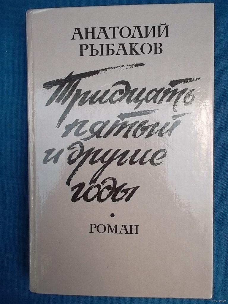 писатель а. рыбаков его тексты