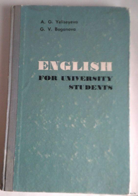 English for university students березина шпилюк решебник