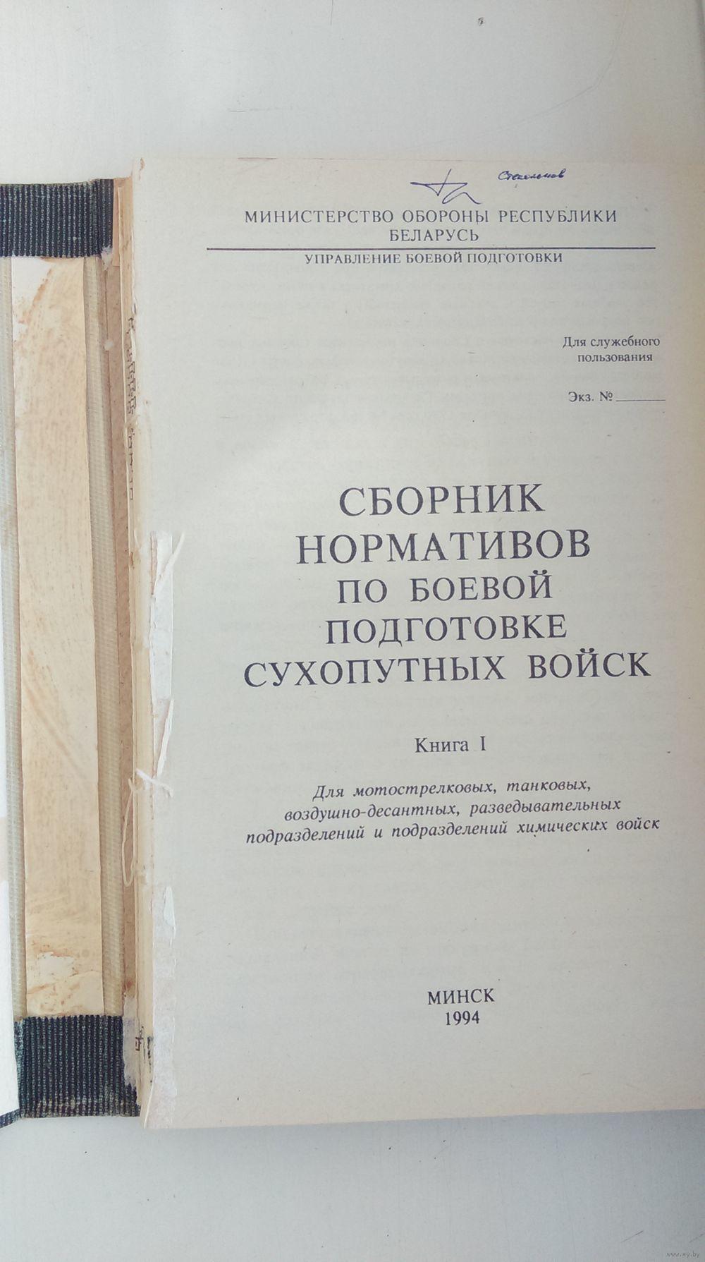единый сборник нормативов для войск связи