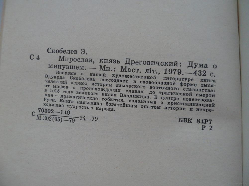 мирослав князь дреговичский эдуард скобелев
