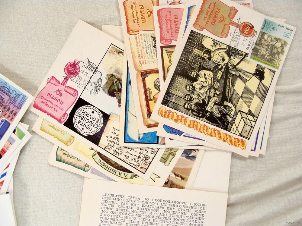 Сайт открыток почтовых 67