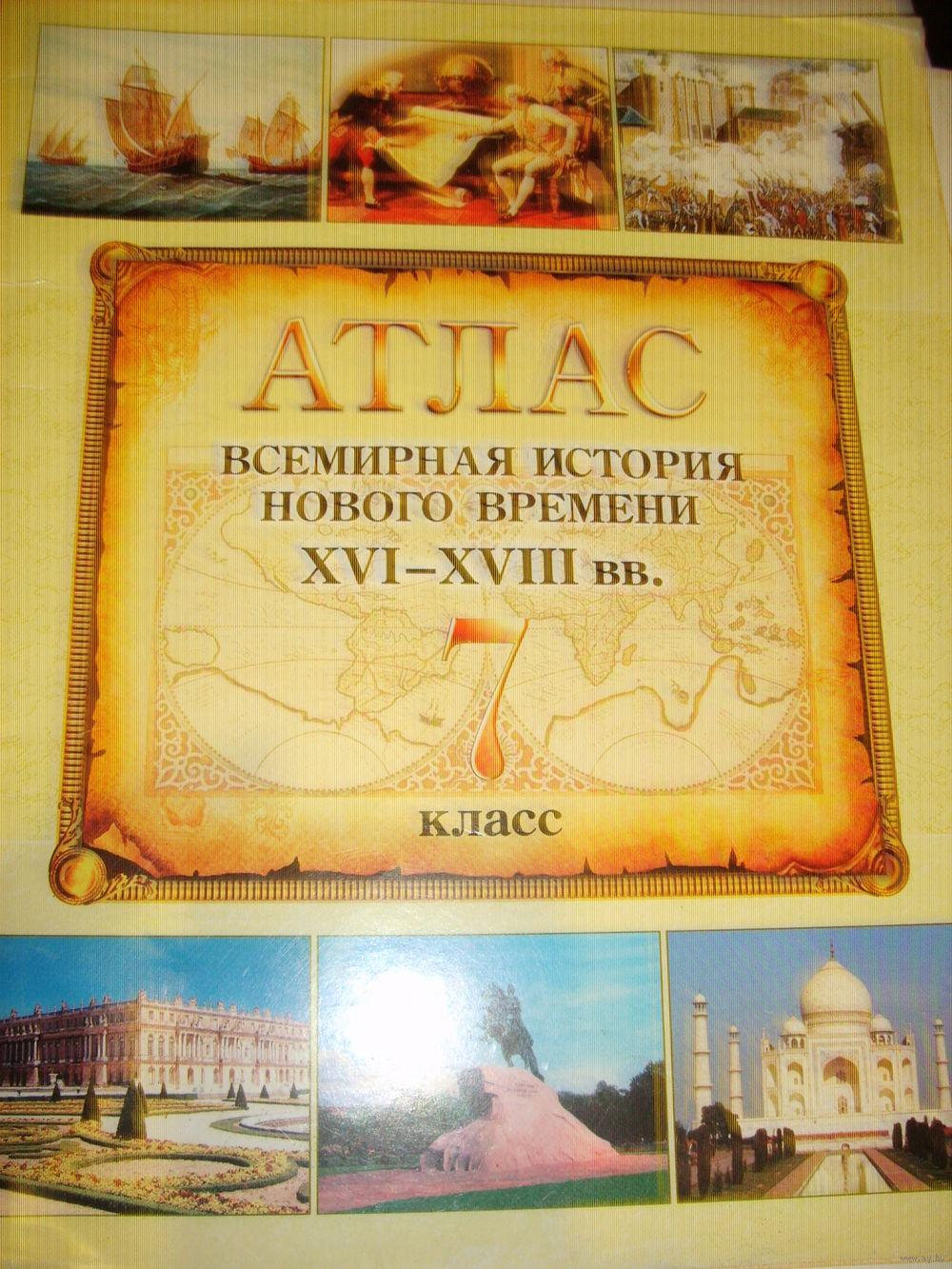 Атлас для 8 класса по всемирной истории 16-18 веках