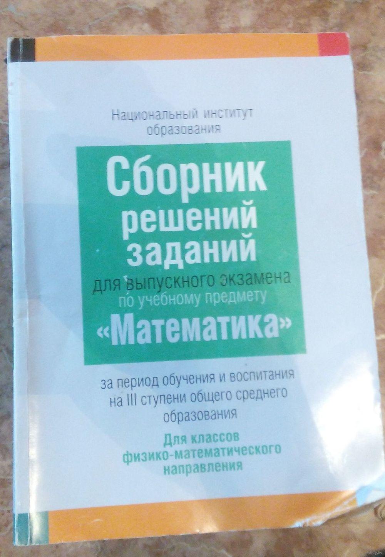 Решебник По Сборнику Заданий Для Выпускного Экзамена По Математике 11 Класс