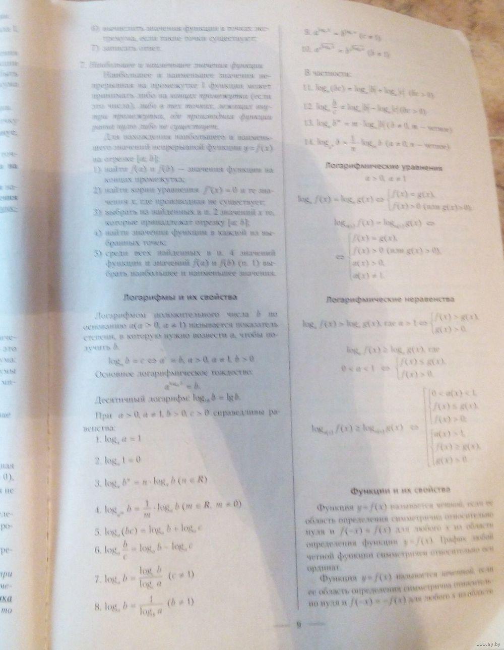 решебник для выпускного экзамена по математике 9 класс