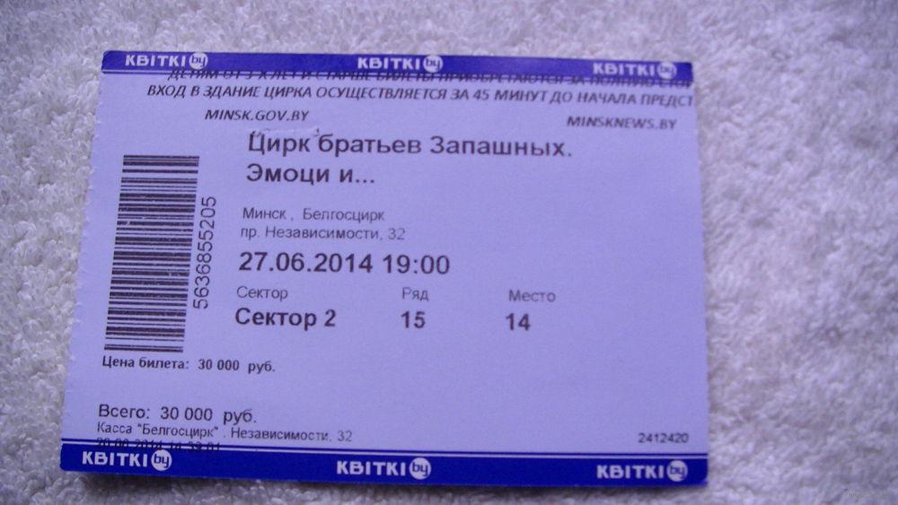 Забронировать билеты в пермский цирк без регистрации