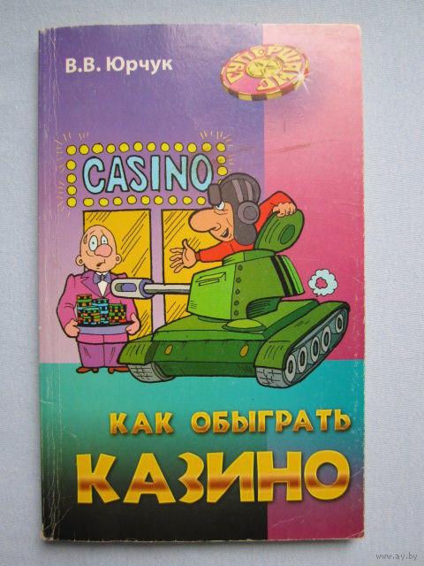 Книга блэк джек.как обыграть казино дата закрытия казино малибу курск