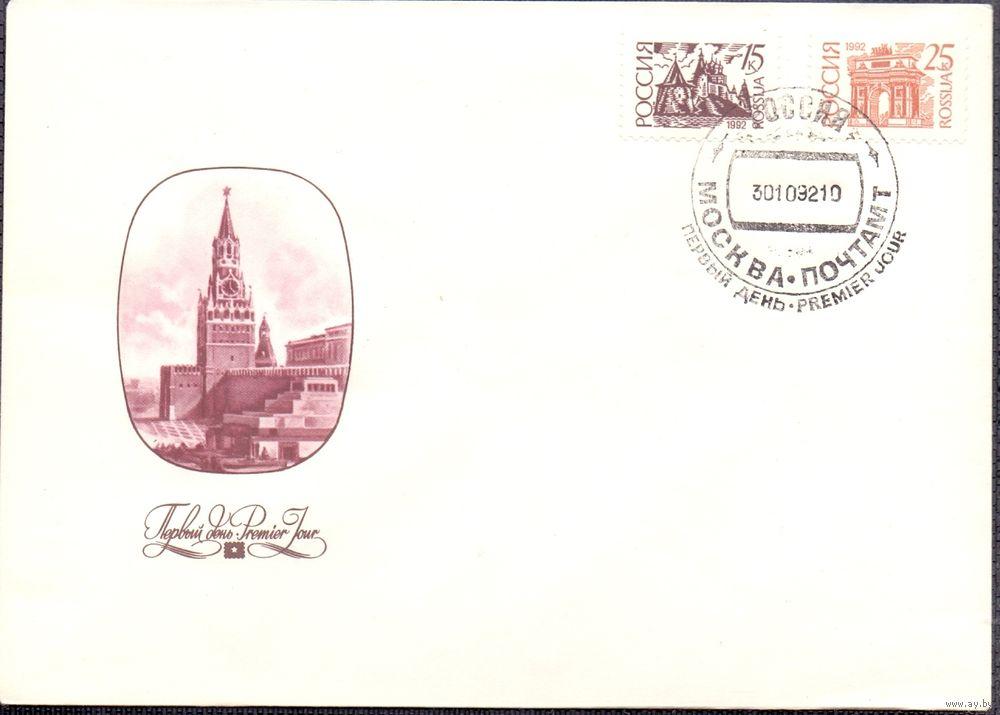 Стоимость марки по россии на открытку 2948