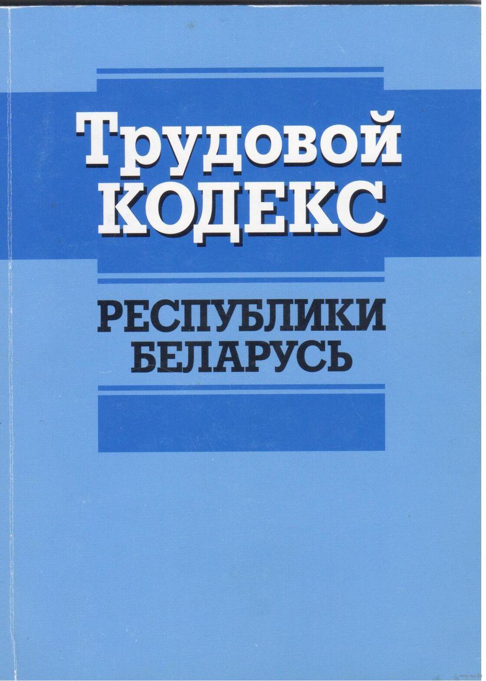 ТК РБ 4 2 МР 05 2002 СКАЧАТЬ БЕСПЛАТНО