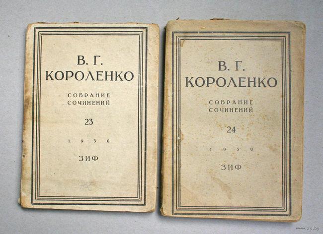 купить короленко собрание сочинений книга 23 1930 сиськи твердые соски