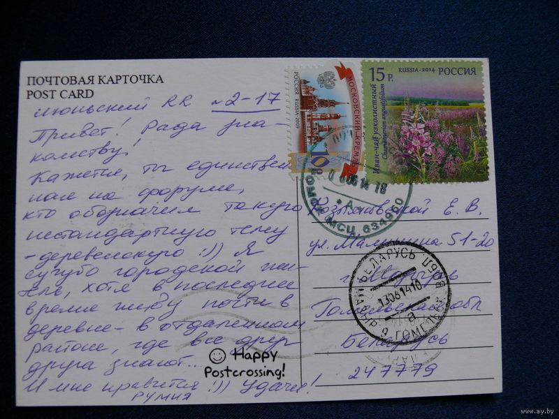 Что написать себе в открытке из путешествия 92