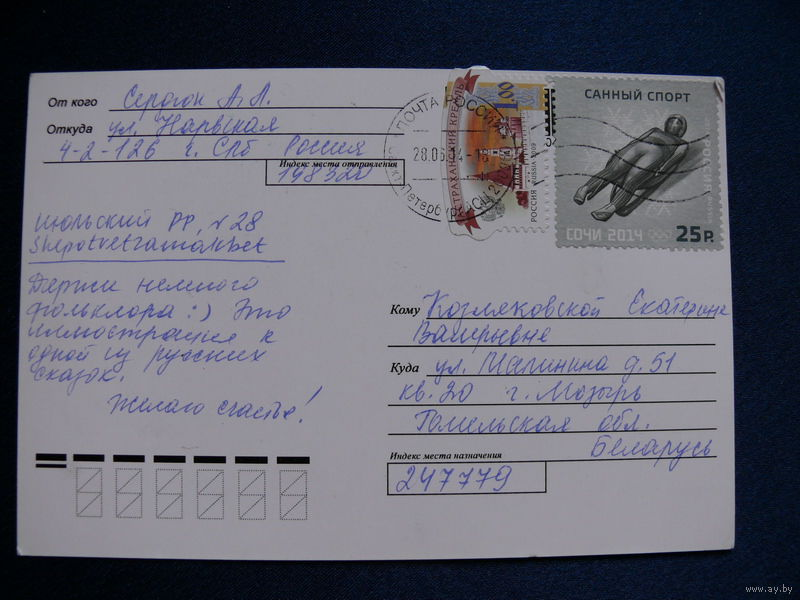 Почта россии открытка за границу 13